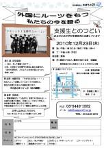 tsudoi_2010_front