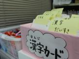 学習者用の教材です。「漢字だいすき」って名前がかわいい。。1~6年生レベルまでありますよ♪