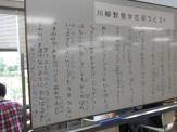 川柳教室でのようす。通学生の書いた川柳たち。なかなか素敵でしょう!