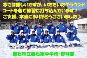 kamaishi-higashi_orei_1