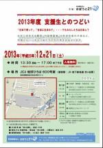2013_tudoi_chirashi