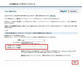 Paypal_manual_2