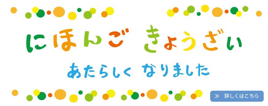 banner_JPN language-material
