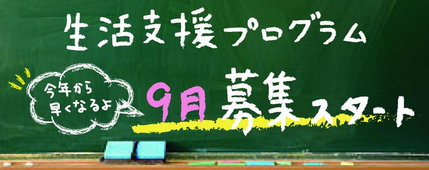 new_banner_seikatsu_boshu
